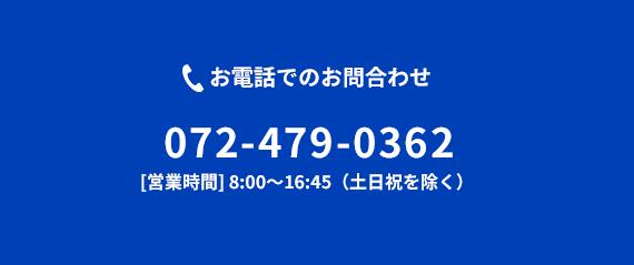 072-479-0362